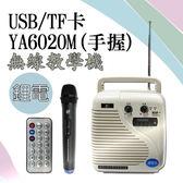 【UR SOUND】手握充電式 無線 USB/TF卡 教學擴音機 YA6020M (手握式麥克風)【鋰電池版】