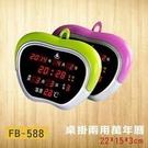 電子鐘 FB-588型 電子日曆 萬年曆 時鐘