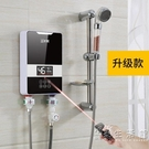 長城即熱式熱水器電家用速熱衛生間小型洗澡器出租房恒溫壁掛易裝WD 中秋節全館免運