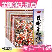 【友禅 30種40枚入】日本製 友禅千代紙 工藝色紙 書籤文具100x100【小福部屋】