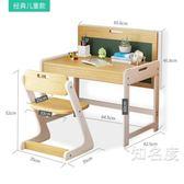 兒童學習桌椅 兒童學習桌作業台實木簡約小學生課桌家用書桌可升降寫字桌椅套裝T