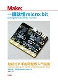 一讀就懂micro:bit:給程式新手的開發板入門指南