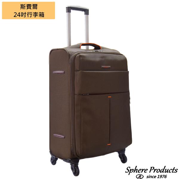 行李箱 24吋 布箱 軟箱 萬向靜音輪 DC1122B-BR 咖啡色 Sphere 斯費爾專賣