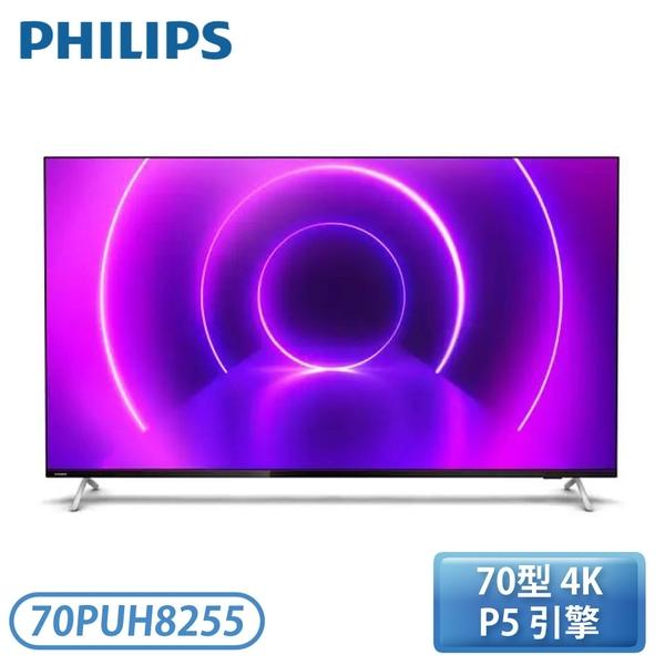 【指定送達不含安裝】[PHILIPS 飛利浦]70型 4K安卓智慧聯網顯示器(無視訊盒) 70PUH8255