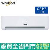 Whirlpool惠而浦8-10坪1級WAO-FT50VC/WAI-FT50VC變頻冷暖空調_含配送到府+標準安裝【愛買】