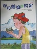 【書寶二手書T6/兒童文學_GFB】我和爺爺的約定_最上一平