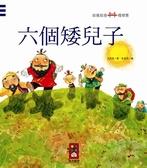 (二手書)六個矮兒子:幼童創意橋樑書