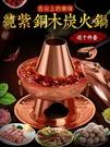 老北京銅火鍋純紫銅加厚老式純銅木炭銅鍋中式家用涮肉鍋具鴛鴦鍋 好樂匯