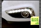 【車王汽車精品百貨】Hyundai ix35 現代 日行燈 晝行燈 霧燈改裝