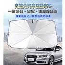 前檔隔熱遮陽傘 OLD124 全車型通用 前擋風玻璃專用 遮陽 汽車車內遮陽 汽車遮陽神器