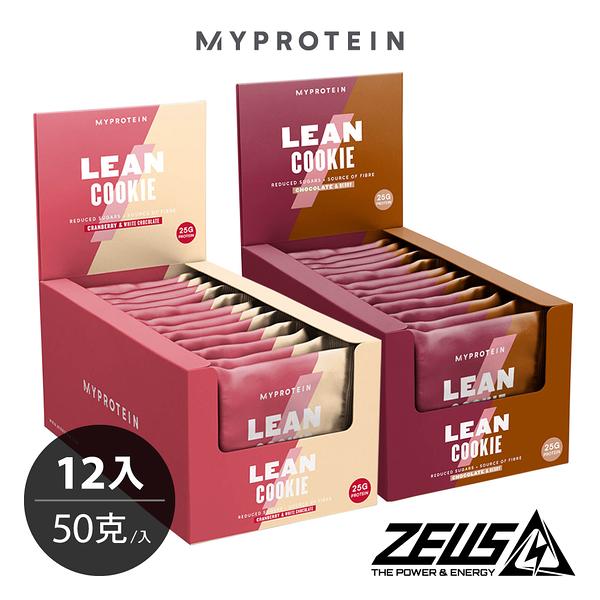 【英國Myprotein】LEAN Cookies 盒裝/12入(蔓越莓白巧克力/黑巧克力莓果)