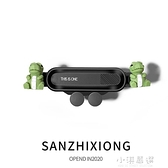 車載手機支架創意可愛汽車支架卡扣式車用出風口導航支架重力感應『小淇嚴選』