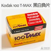【東京正宗】 柯達 Kodak T-MAX 100度 135 黑白 負片 傳統底片 B&W 過期特賣中