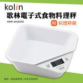 【Kolin 歌林】電子式食物料理秤(KWN-SH203FD)