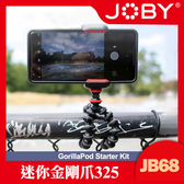 【JB68 迷你三脚架套装】現貨 金剛爪 多用途 三腳架 可夾手電筒 JOBY 載重325g 適用 GoPro 屮Z5