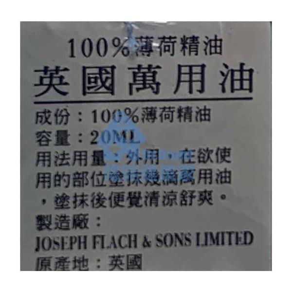 英國 萬用油 100%薄荷油 20ML/瓶◆德瑞健康家◆