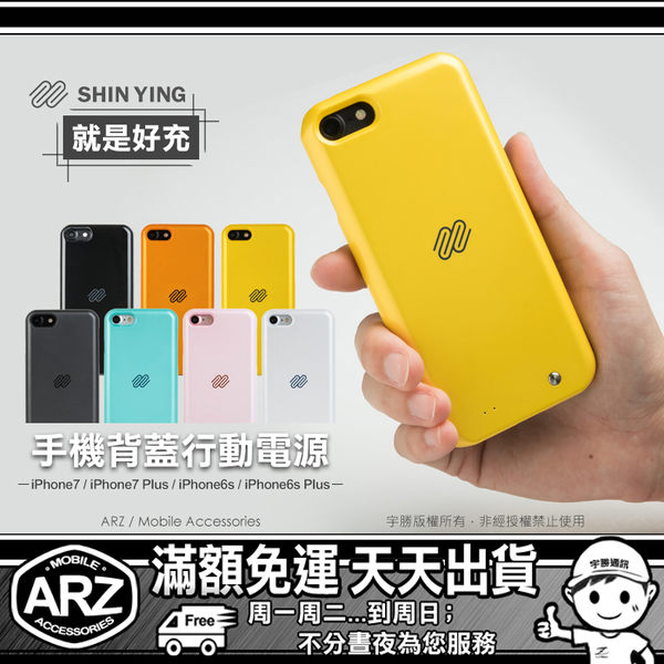 ARZ「MIT 正港台灣製」好充!夾背型行動電源 iPhone 6s Plus i6s 背蓋式移動電源 充電器手機殼保護殼