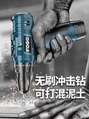 無刷沖擊鋰電鑚充電式手鑚小手槍鑚電鑚多功能家用電錘電動螺絲刀