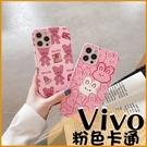 粉色系軟殼|Vivo Y72 5G Y20s Y17 Y12 Y15 Y19 Y50 防摔手機殼 鏡頭保護 精準 小羊皮 小熊 可愛兔