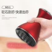 震動 砭石刮痧儀 充電款家用 便攜溫灸熱敷 通絡按摩器器