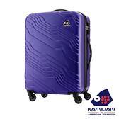 Kamiliant卡米龍 20吋Kanyon防刮立體斜紋四輪硬殼TSA登機箱(藍紫色)
