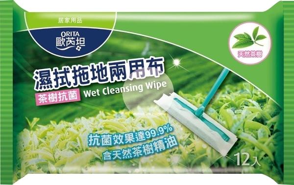 歐芮坦濕拭拖地兩用布(茶樹抗菌)12片