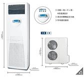 ↙0利率↙ 優力 R410a 定頻落地式箱型冷氣 MUA-112MD/UX-112MD【南霸天電器百貨】