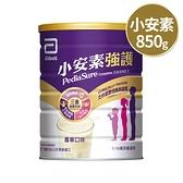《限宅配》亞培 小安素強護(香草) 850g【新高橋藥妝】