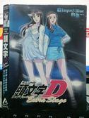 挖寶二手片-X18-037-正版VCD*動畫【頭文字D-真子與沙雪終於回來了/特別篇】-日語發音