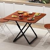 折疊桌家用小戶型飯桌簡易小圓桌子便攜戶外餐桌簡約正方形擺攤桌 創時代YJT