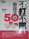 【書寶二手書T5/親子_IDC】不打不罵教孩子50招_唐萊特