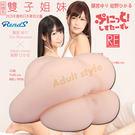 自慰器 情趣用品★快速出貨★日本RENDS(筱宮由里)女優姐妹雙飛3D巨臀-8KG