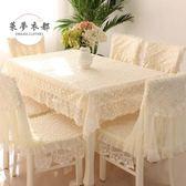 椅套茶幾桌布布藝餐桌布椅套椅墊套裝家用餐椅套蕾絲椅子套罩簡約現代滿699折89折