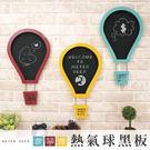 黑板 特價促銷告示板木質製可愛熱氣球造型 鄉村風格留言板 咖啡餐廳民宿掛畫裝飾黑板-米鹿家居