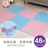 【APG】舒芙蕾64*64*2cm雙色巧拼地墊-多色可選一包48片淺粉+天藍