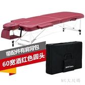 美容床 多功能原始點折疊按摩床家用推拿理療美容床便攜式手提紋繡 快速出貨 【MG大尺碼】