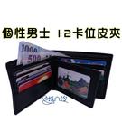 荔枝紋12位個性風格皮夾(贈禮盒+提袋) 短夾 錢包 卡片夾 名片夾【緣份小屋】