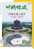CHINA TOURISM 中國旅遊 2月號/2019 第464期