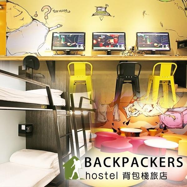 【台北】背包棧旅店-單人床位/2人房通用住宿券(2張)