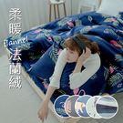 禦寒聖品【多款任選】超柔瞬暖法蘭絨6x7尺雙人特大床包三件組-獨家花款《限2件內超取》 [SN]親膚