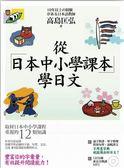 (二手書)從日本中小學課本學日文