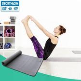 迪卡儂 4mm瑜伽墊初學者健身墊加寬加長男士女士防滑運動墊YOGAY