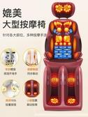 肩頸椎按摩器多功能全身家用電動頸部腰部肩部背部揉捏儀椅墊靠墊 深藏blue YYJ