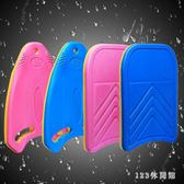 游泳浮板升級打水板游泳浮板成人浮力板踢水方形助泳板初學者兒童訓練 LH6866【123休閒館】