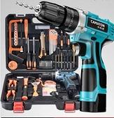 電動工具組 德國手電鉆電動多功能螺絲刀充電式工具套裝家用沖擊手槍鉆【快速出貨八折搶購】