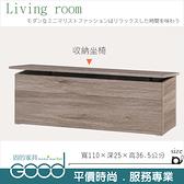 《固的家具GOOD》930-2-AK 可掀式收納坐椅【雙北市含搬運組裝】