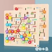 兒童邏輯思維訓練迷宮早教數學字母益智力玩具【奇趣小屋】