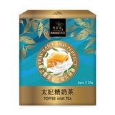 阿華師太妃糖奶茶150G