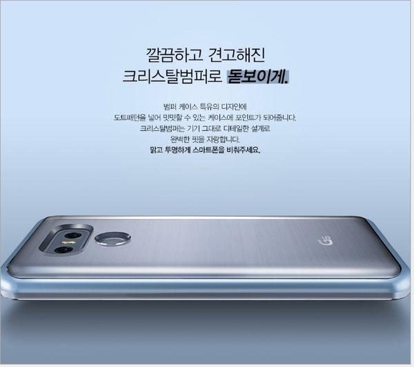 韓國原裝進口正品 VRS Design LG G6 彩色邊框透明手機保護殼 手機殼 手機套