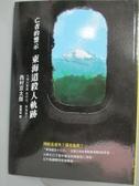 【書寶二手書T1/一般小說_OHN】亡者的警示:東海道殺人軌跡_西村京太郎